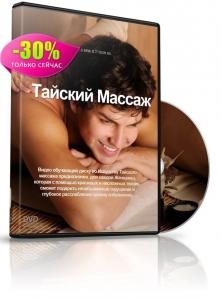 Taiskiy_massage
