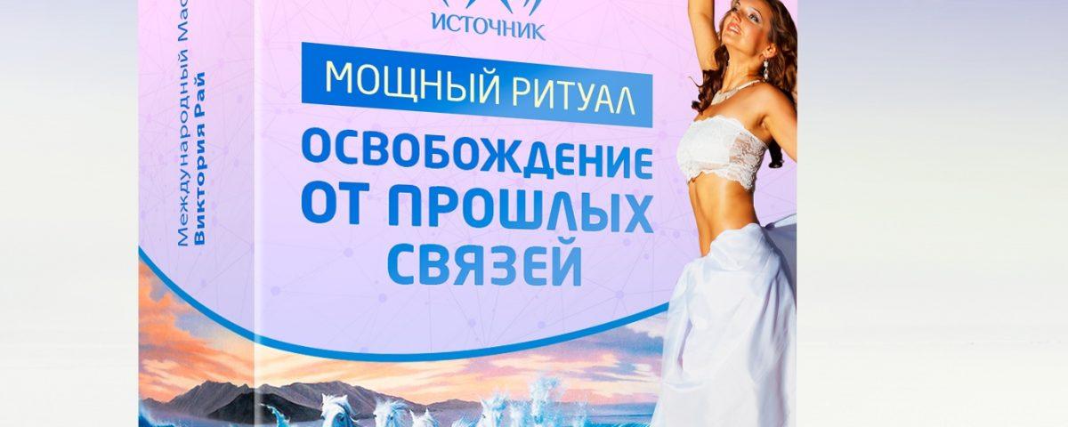 Славянские ведические очищения от прошлых сексуальных связей
