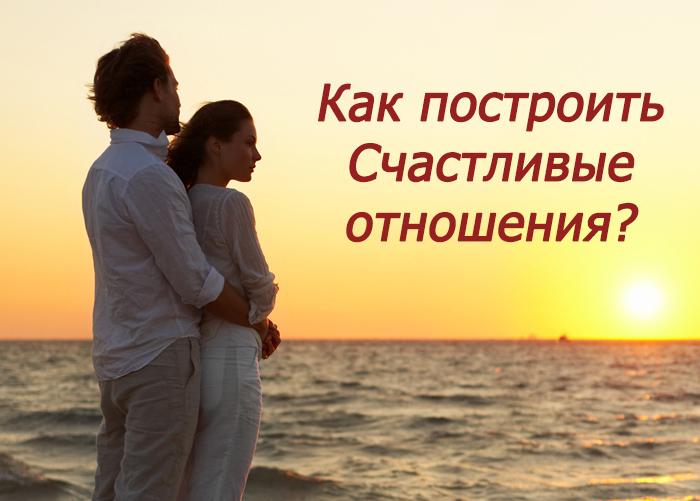 Построение отношений между мужчиной и женщиной